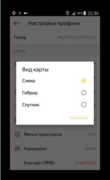 Настройки отображения карт Яндекс.Транспорт