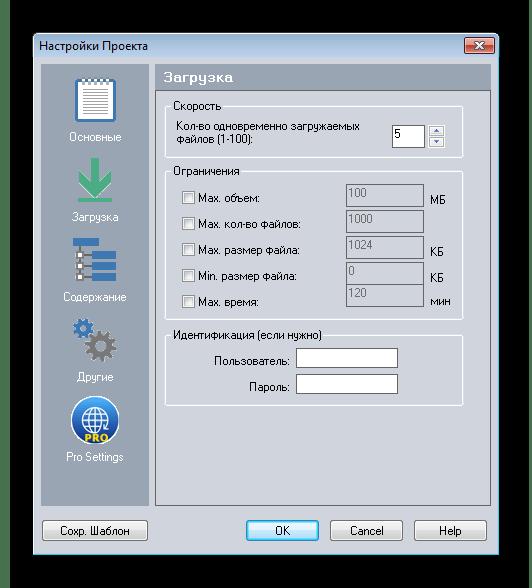 Настройки проекта загрузка Web Copier