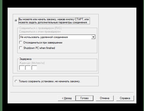 Настройки соединения HTTrack Website Copier