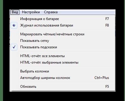 Настройки вида BatteryInfoView