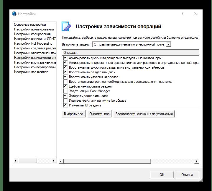 Настройки зависимостей в программе Paragon Partition Manager