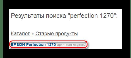 Найденное устройство EPSON Perfection 1270_003