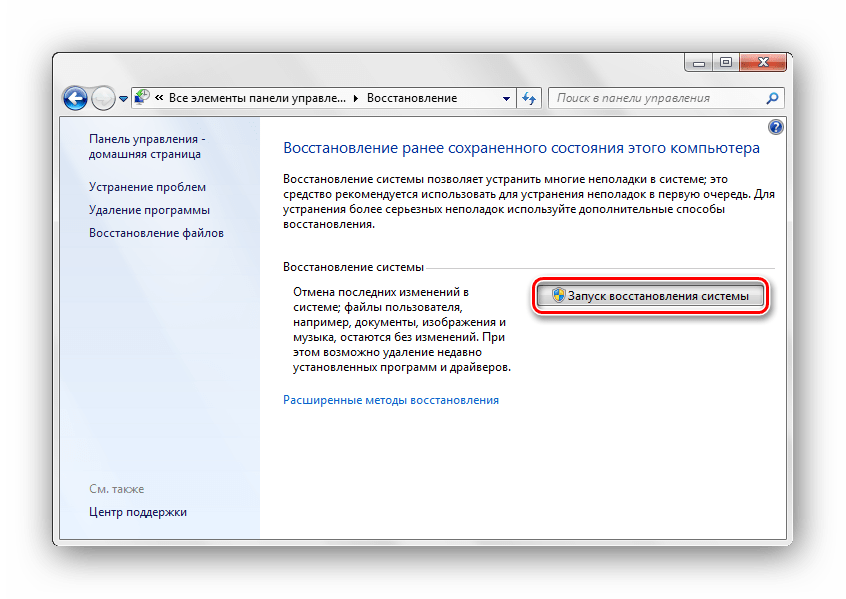 Нажатие на кнопку восстановление системы Windows 7