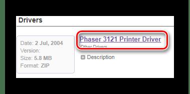 Название драйвера xerox phaser 3121_007