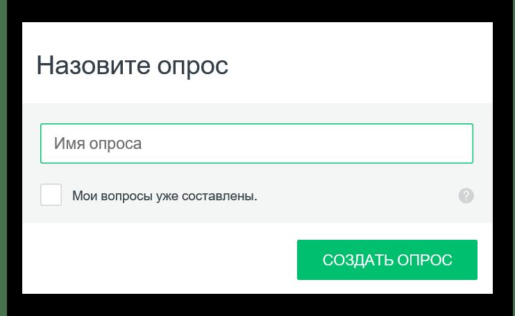 Название опроса на Surveymonkey