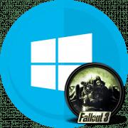 Не запускается Fallout 3 на Windows 10 решение проблемы