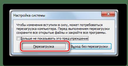 Немедленная перезагрузка компьютера в окошке Настройка системы в Windows 7