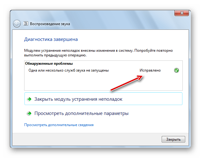 Неполадки исправлены Модулем устранения неполадок в Windows 7