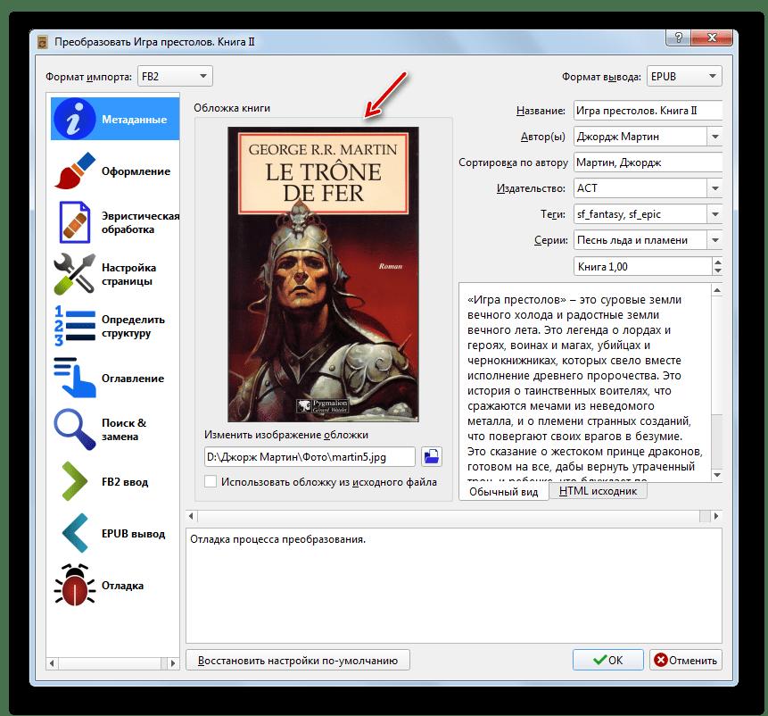 Новая обложка в окне Настройки преобразования книги в программе Calibre