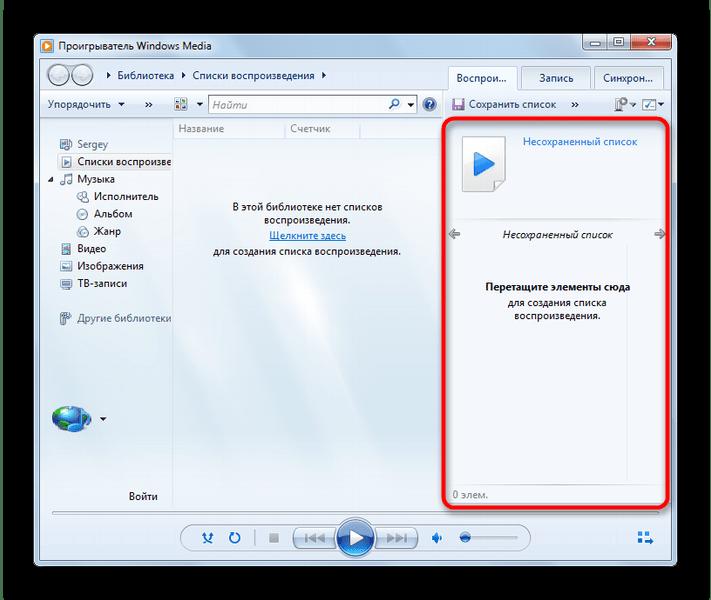 Область создания плейлистов Windows Media Player
