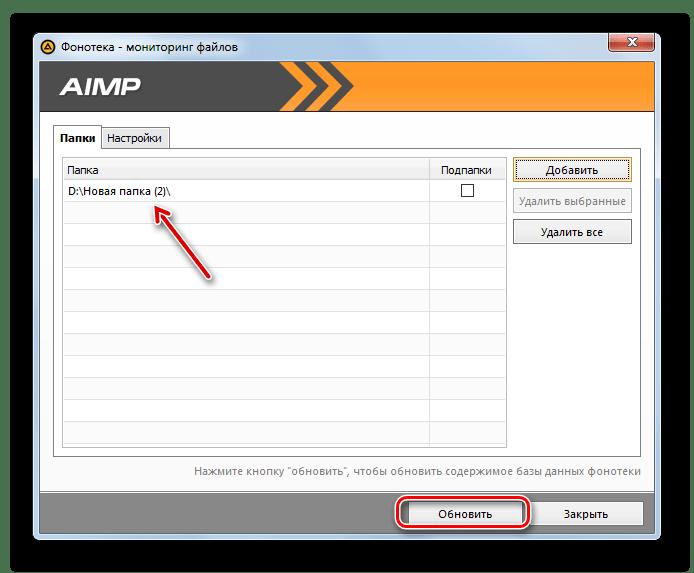 Обновление содержимого базы данных в окне Фонотека – мониторинг файлов в программе AIMP