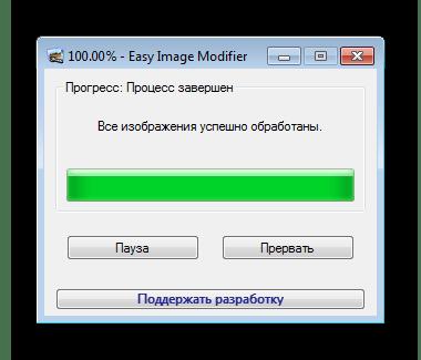 Обработка Easy Image Modifier