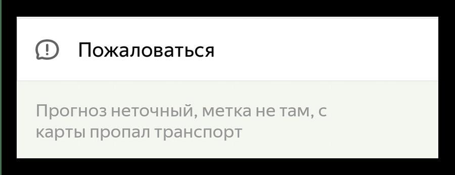 Обратная связь Яндекс.Транспорт