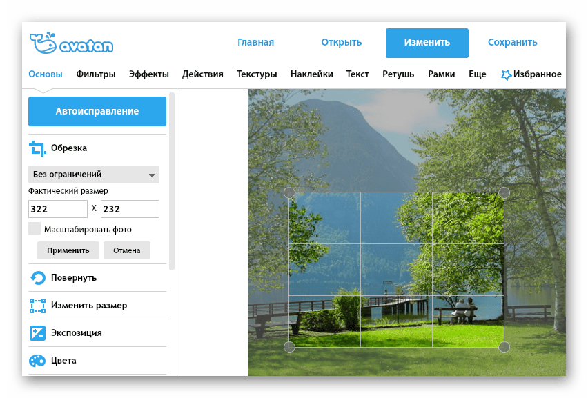 Обрезка изображения Онлайн фоторедактор Avatan