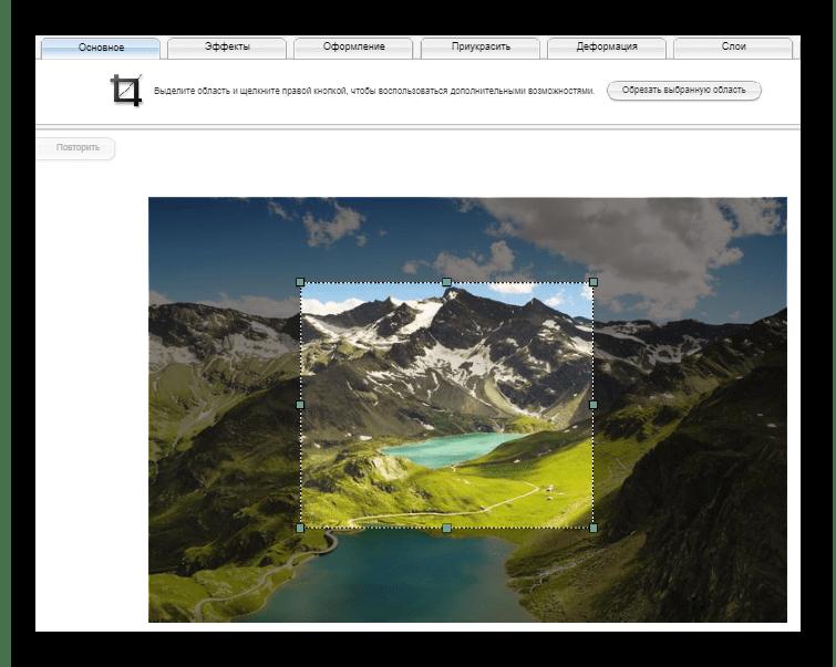 Обрезка изображения Онлайн фоторедактор Avazun