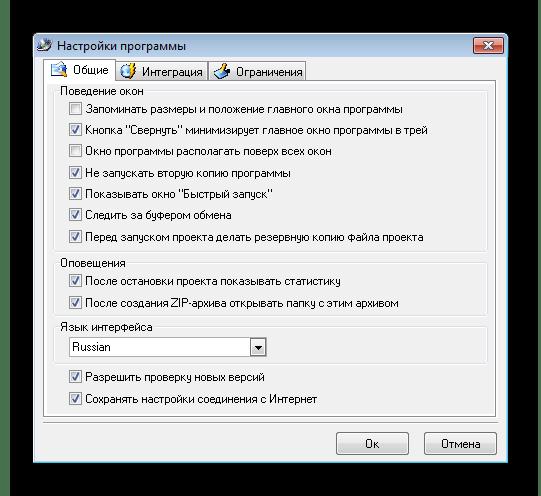 Общие настройки программы WebTransporter