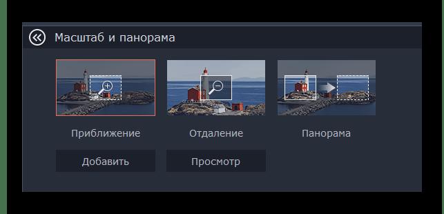 Общий вид окна Масштаб и Панорама в Movavi Video Editor