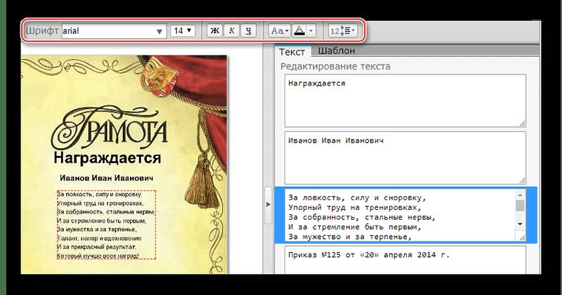 Offnote инструменты для работы с текстом