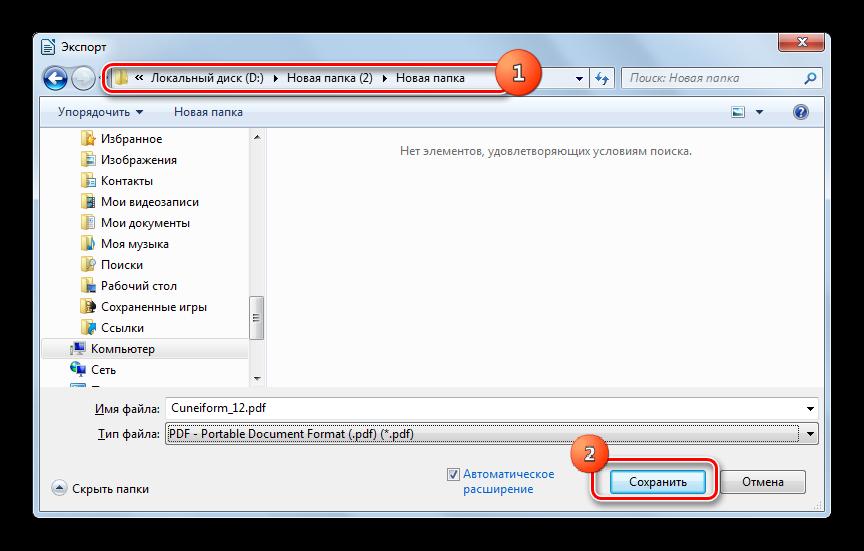 Окно Экспорт в программе LibreOffice Writer