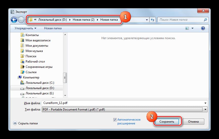 Окно Экспорт в программе OpenOffice Writer