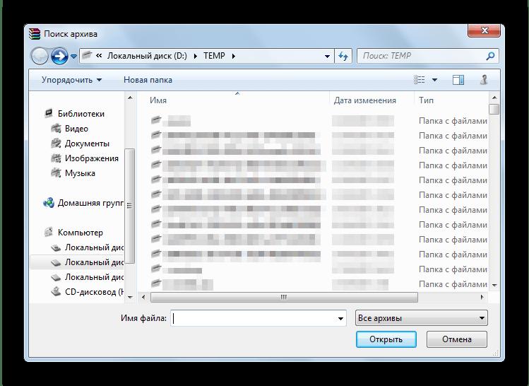 Окно Проводника в WinRAR