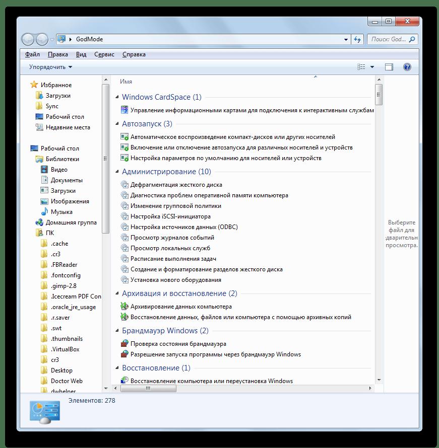 Окно Режима бога в Windows 7