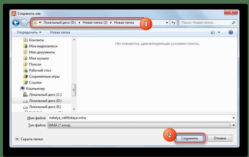 Окно Сохранить как в программе Freemake Audio Converter