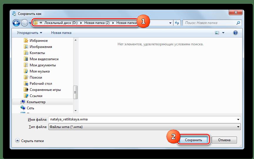 Окно Сохранить как в программе Total Audio Converter