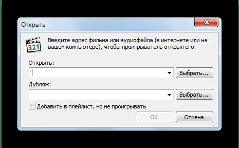 Окно добавления файла Media Player Classic
