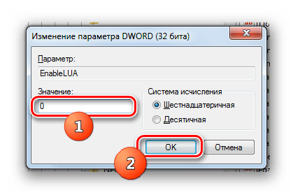 Окно изменения параметра EnableLUA в Редакторе реестра в Windows 7