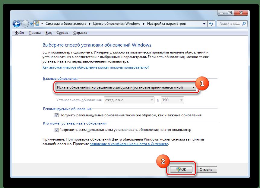 Окно настройки параметров в Центре обновления Windows в Windows 7