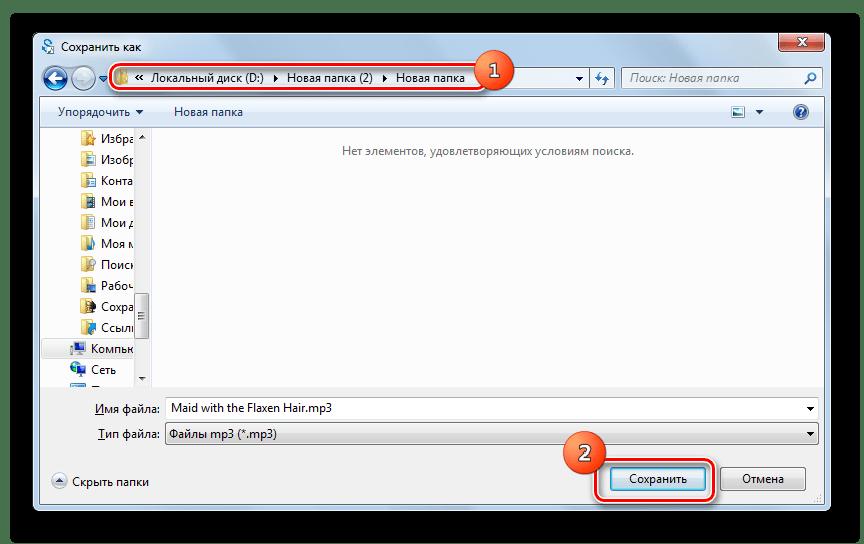 Окно назначения папки хранения исходящего файла в программе Total Audio Converter