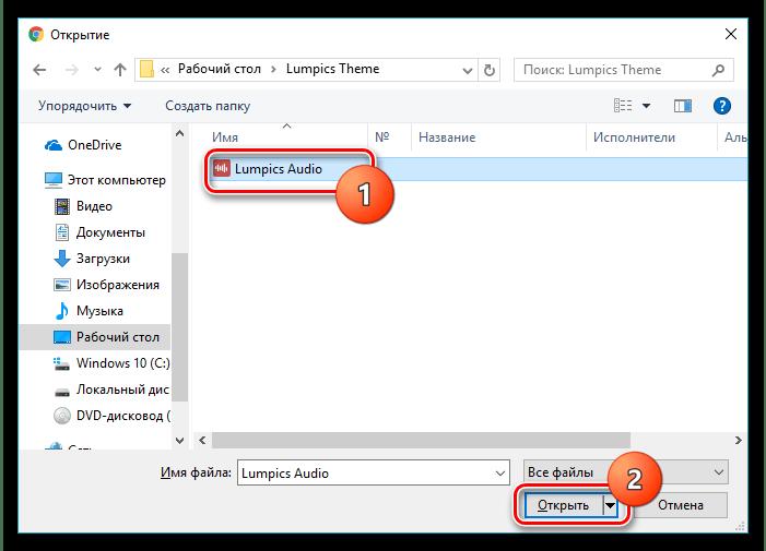 Окно открытия файла для загрузки на сервис AudioTag