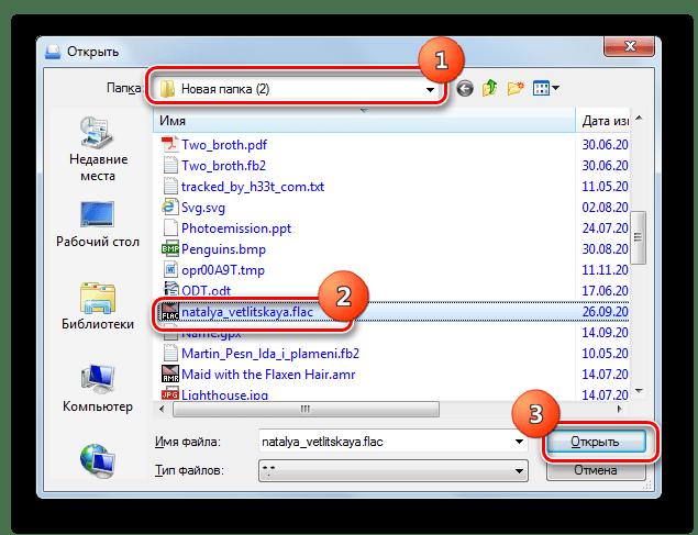 Окно открытия файла в программе Universal Viewer