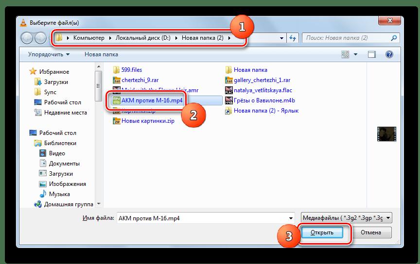 Окно открытия файла в программе VLC media player