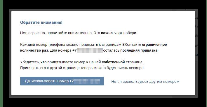 Окно подтверждения использования занятого номера телефона в разделе Настройки на сайте ВКонтакте