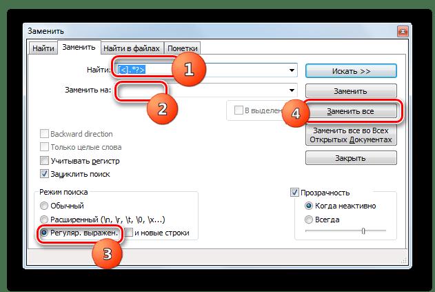 Окно поиска и замены в программе Notepad++