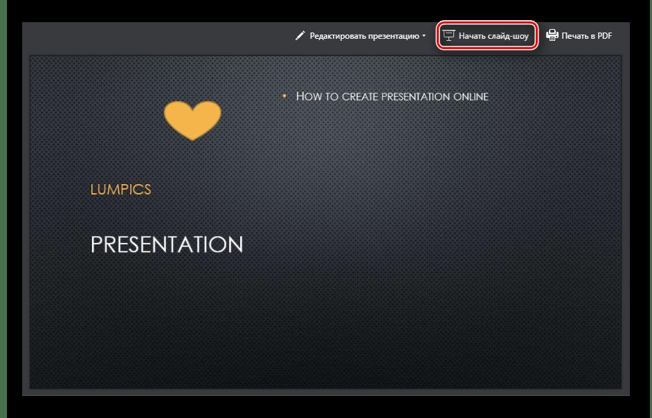 Окно предпросмотра готовой презентации на сайте PowerPoint Online