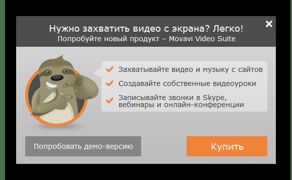 Окно с предложением установить или приобрести Movavi Video Suite