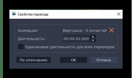 Окно свойств перехода в Movavi Video Editor