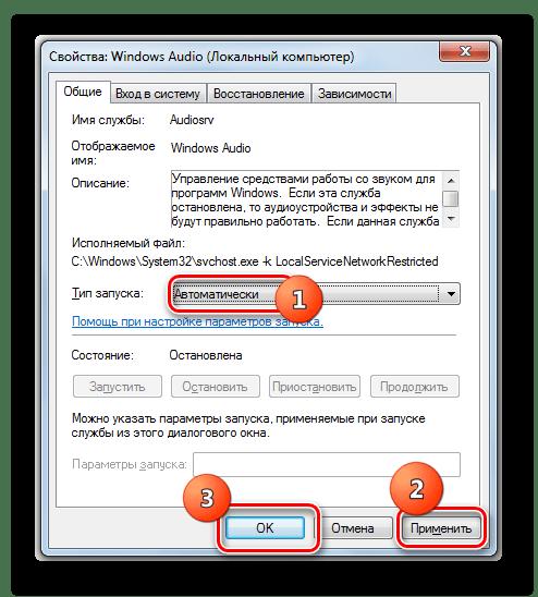Окно свойств службы Windows Audio в Windows 7