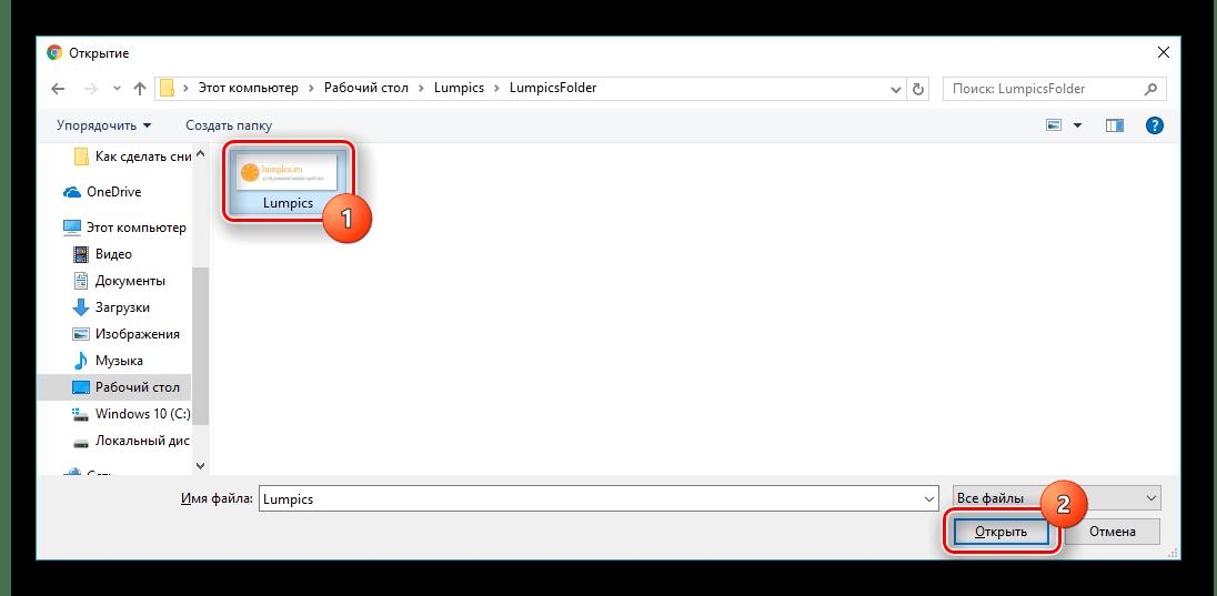 Окно выбора файла для загрузки и его последующей обработки на сайт Image-Rotator