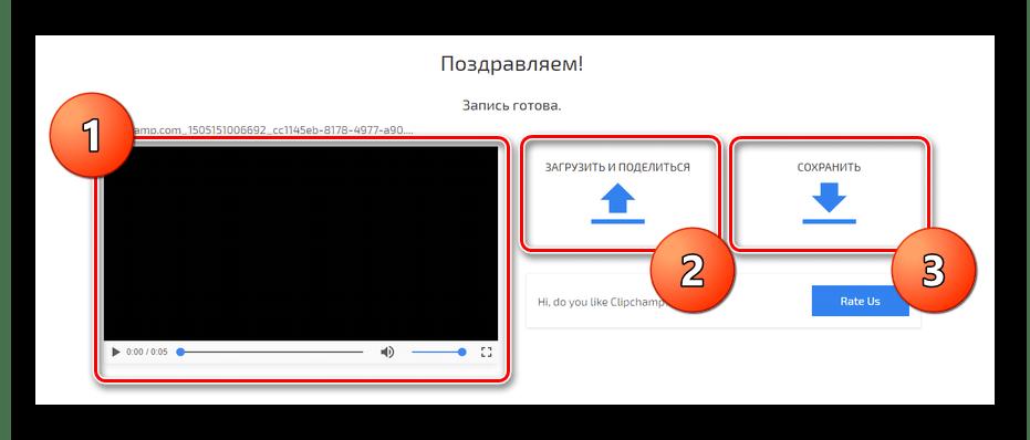 Окно загрузки видеоролика на компьютер или в социальную сеть на сайте Clipchamp