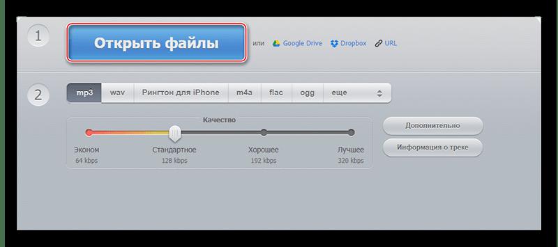 Online-audio-converter загрузка файла