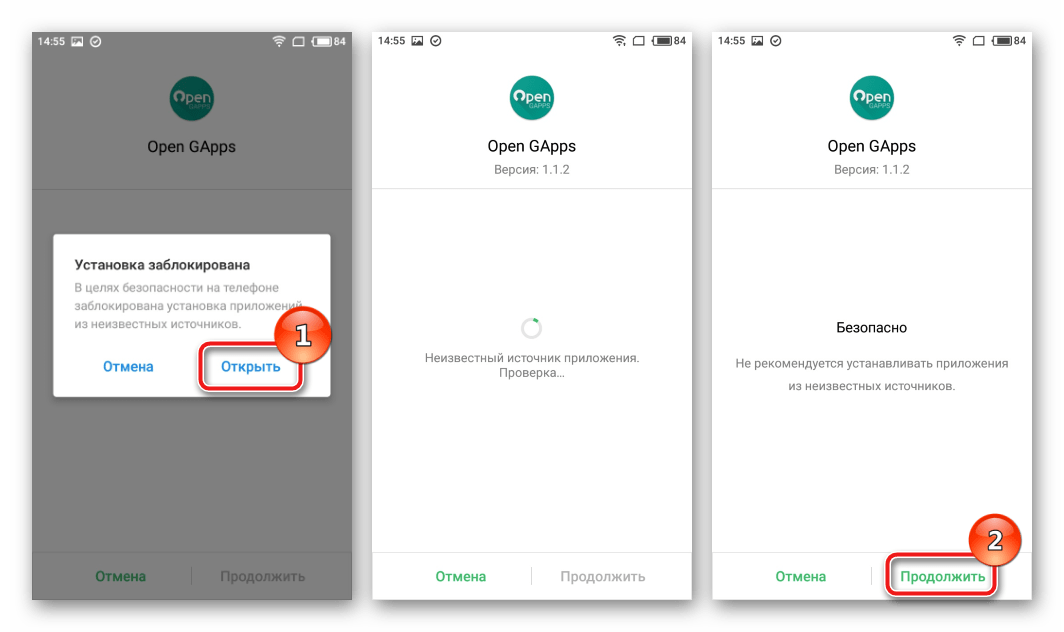 Оpen Gapps Manager разрешение на установку пакета