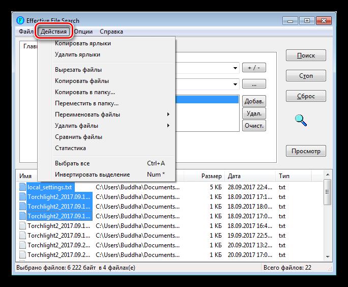 Операции с файлами в программе Effective File Search