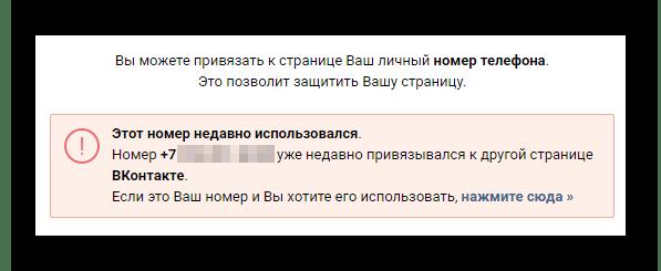 Оповещение о занятости номера телефона в разделе Настройки на сайте ВКонтакте