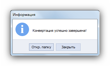 Оповещение об удачном преобразовании AVS Document Converter