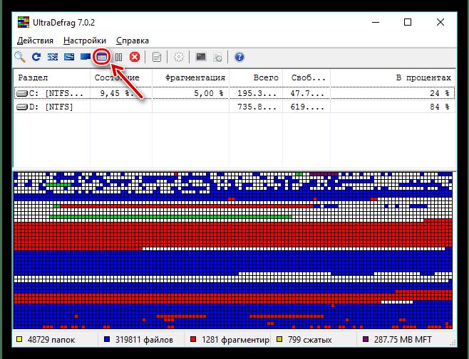 Оптимизация MFT в UltraDefrag