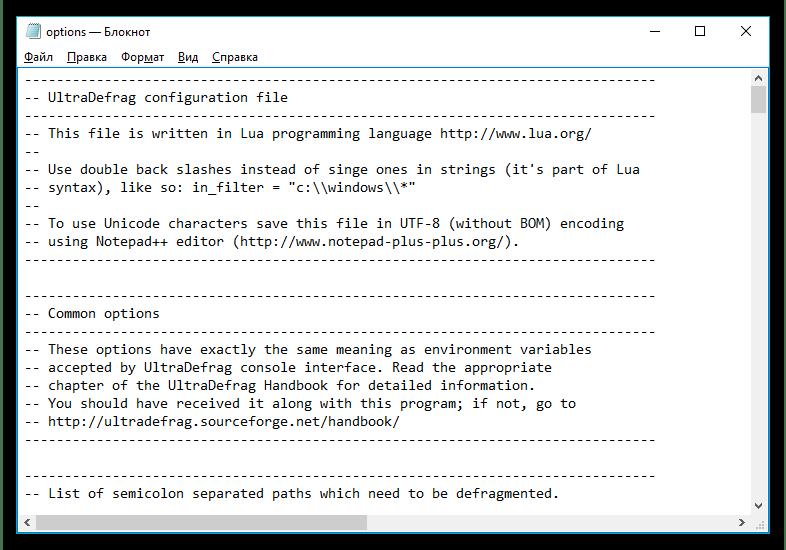Опции настроек в консольном режиме программы UltraDefrag